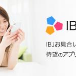 「IBJお見合いシステムアプリ」をリリース